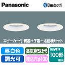 パナソニック Panasonic 照明器具LEDダウンライト...