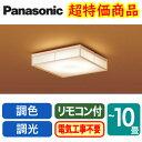 ☆【当店おすすめ!お買得品】Panasonic 照明器具LE...