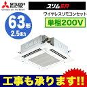 冷氣機 - 三菱電機 業務用エアコン 4方向天井カセット形<ファインパワーカセット>スリムER(ムーブアイセンサーパネル)シングル63形PLZ-ERMP63SELER(2.5馬力 単相200V ワイヤレス)