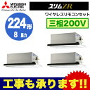 三菱電機 業務用エアコン 2方向天井カセット形スリムZR(標準パネル) 同時トリプル224形PLZT-ZRP224LR(8馬力 三相200V ワイヤレス)