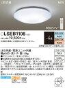 パナソニック Panasonic 照明器具LED洋風シーリングライト 調光・調色タイプLSEB1108【〜6畳】