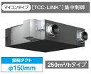 ●東芝 全熱交換ユニット天井埋込形(基本形) 250立方メートル/hタイプ<単相200V用>VN-M250HT1