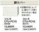 コロナ エコキュート・電気温水器部材 脚カバーCTU-FC15