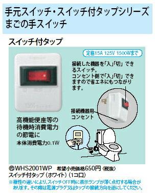パナソニック Panasonic 電設資材パーソナル配線器具スイッチ付タップWHS2001WP