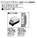パナソニック Panasonic 電設資材リモコン配線器具セレクタスイッチWR8501