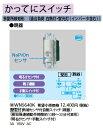Panasonic 電設資材センサ付配線器具かってにスイッチ(親器)WN5640K
