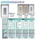 Panasonic 電設資材コスモシリーズ ワイド21配線器具コンセントプレートWTF7071W