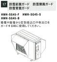 東芝 エコキュート部材防雪側面ガードHWH-SG45-S