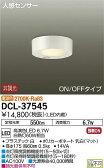 大光電機 照明器具LED小型シーリングライト 電球色人感センサー付 非調光 白熱灯60WタイプDCL-37545