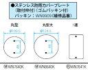 Panasonic 電設資材工事用配線器具ステンレス防雨カバープレート(取付枠付)WN7641K