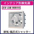パナソニック Panasonic インテリア形換気扇 居室・店舗・事務所用遠隔操作式 排気・風圧式シャッター ルーバー組み合わせFY-20AE5/04