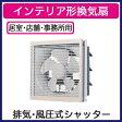 パナソニック Panasonic インテリア形換気扇 居室・店舗・事務所用遠隔操作式 排気・風圧式シャッター ルーバー組み合わせFY-25AE5/04
