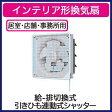 パナソニック Panasonic インテリア形換気扇 居室・店舗・事務所用給気・排気切換式 引きひも連動式シャッター ルーバー組み合わせFY-25VE5/05