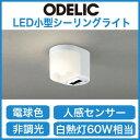 オーデリック 照明器具お・ま・かセンサLED小型シーリングライト 電球色 白熱灯60W相当ダブルセンサ付トイレットライト 人感センサOL251177LD