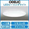 オーデリック 照明器具LEDシーリングライト 調光・調色タイプ リモコン付OL251441【〜12畳】