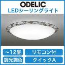 オーデリック 照明器具LEDシーリングライト 調光・調色タイプ リモコン付OL251455【〜12畳】