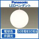 パナソニック Panasonic 照明器具MODIFY LED吹き抜け用ペンダントライト SPHERE LLサイズ電球色 非調光 50形電球3灯相当 引掛シーリング取付タイプLGB19331WC