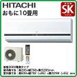日立 住宅設備用エアコン白くまくん SKシリーズ(2013)暖房エアコン 壁掛タイプRAS-SK28C2(W)(おもに10畳用・単相200V・室内電源)【取り付け2016】