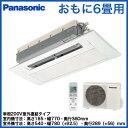 Panasonic 住宅用ハウジングエアコン天井ビルトインエアコン<1方向タイプ>XCS-B221CC2/S (おもに6畳用)