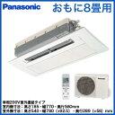 パナソニック Panasonic 住宅用ハウジングエアコン天井ビルトインエアコン<1方向タイプ>XCS-B251CC2/S (おもに8畳用)
