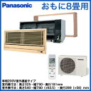 パナソニック Panasonic 住宅用ハウジングエアコン壁ビルトインエアコンXCS-B251CK2/S (おもに8畳用)