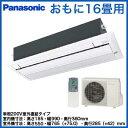 【照明器具やエアコンの設置工事も承ります 電設資材の激安総合ショップ】パナソニック Panasonic 住宅用ハウジングエアコン天井ビルトインエアコン<1方向タイプ>XCS-B502CC2/S (おもに16畳用)