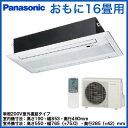 【照明器具やエアコンの設置工事も承ります 電設資材の激安総合ショップ】パナソニック Panasonic 住宅用ハウジングエアコン天井ビルトインエアコン<2方向タイプ>XCS-B502CW2/S (おもに16畳用)