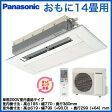 Panasonic 住宅用ハウジングエアコン天井ビルトインエアコン<フル暖タイプ>XCS-RB402CC2/S (おもに14畳用)