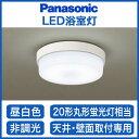 パナソニック Panasonic 照明器具EVERLEDS LED浴室灯 昼白色 非調光LGW51624LE1