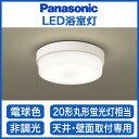 パナソニック Panasonic 照明器具EVERLEDS LED浴室灯 電球色 非調光LGW51625LE1