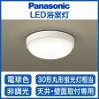 パナソニック Panasonic 照明器具EVERLEDS LED浴室灯 電球色 非調光LGW51631LE1