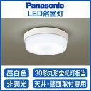 パナソニック Panasonic 照明器具EVERLEDS LED浴室灯 昼白色 非調光LGW51634LE1