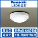 パナソニック Panasonic 照明器具EVERLEDS LED浴室灯 昼白色 非調光LGW51660LE1