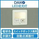 大光電機 照明器具LED足元灯 電球色スイッチボックス専用 自動点滅器付DBK-38344Y