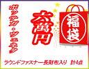 【セール】 【2010福袋】ボッテガ・ヴェネタ ラウンドファスナー長財布入り 計4点セット※(男女兼用)