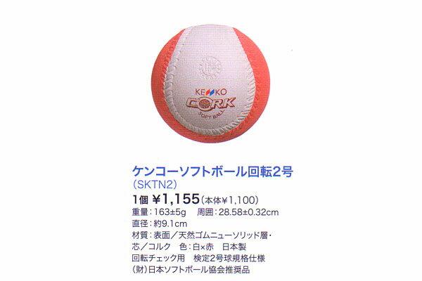※우송료\250세일 실시중※켄코 소프트볼 회전 2호(SKTN2)・1개
