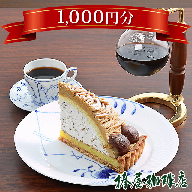 【楽券】椿屋珈琲店 デジタルチケット1,000円...の商品画像