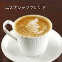 「エスプレッソ(200g)」  カフェラテなどのアレンジコーヒーにも!ブレンド珈琲 自家焙煎コーヒー 珈琲豆 コーヒー粉敬老の日 ギフト 内祝い