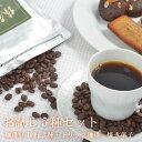 「椿屋珈琲5種お試しセット」 色々な味を試したい方へ ギフトで贈る前のお味見にも!コーヒー 送料無料 コーヒー お試し コーヒー豆 自家焙煎敬老の日 ギフト 内祝い