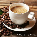 「ルワンダ ミビリッジ(200g)」  東アフリカが誇るコーヒー名産地 スペシャルティコーヒー 自家焙煎お中元 お中元ギフト 内祝い