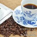 「キリマンジャロ タンザニア KIBO(200g) 」 アフリカ産のフルーティコーヒー 自家焙煎 本格コーヒー敬老の日 ギフト 内祝い