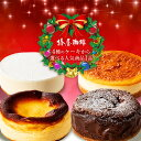 クリスマス限定「選べる!椿屋珈琲のクリスマスケーキ」ベイクド...
