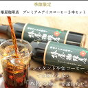 【父の日遅れてごめんね。】プレミアムアイスコーヒー 3本セット/ 内祝い 誕生日 本