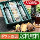 お中元 ギフト コーヒー プレミアムアイスコーヒー2本と6種の焼き菓子アソート/お中元