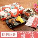 紅白椿風呂敷包みの華やかな贈り物「優美」ドリップ珈琲と焼き菓子セット/結婚・出産の内祝い・敬老の日・