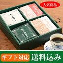 コーヒー ギフト 椿屋ドリップコーヒー 〜クラシックアソート...