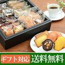 焼き菓子5種24個シーズンセット / 限定菓子を含む個性豊か...