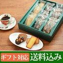洋菓子詰合せ おすすめ焼き菓子4種15個セット 珈琲ブラウニ...