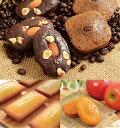 おすすめ焼き菓子4種8個セットブラウニー パウンド フィナンシェ 季節の菓子/ちょっとした
