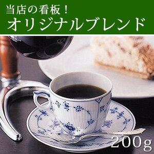 オリジナル ブレンド コーヒー